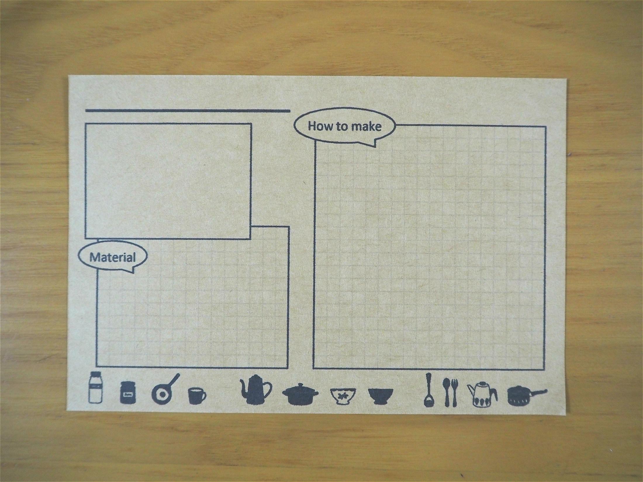 レシピカードのテンプレート
